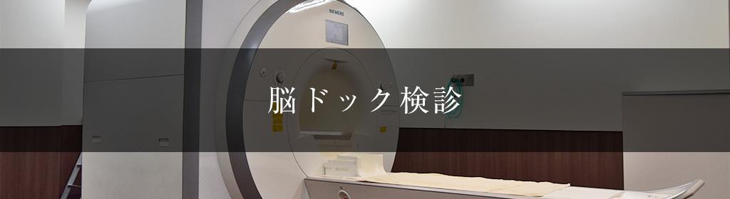 脳ドック検診